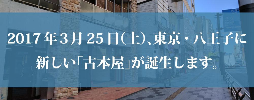 2017年3月25日、東京・八王子に新しい「古本屋」が誕生します。