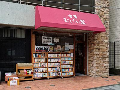 東京・八王子の古本屋、古書むしくい堂
