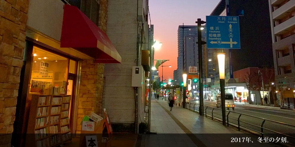 むしくい堂前、冬至の夕刻。